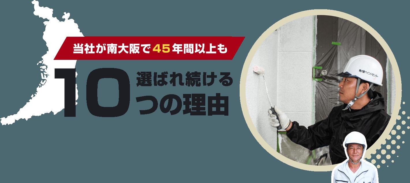 当社が南大阪で45年間以上も10選ばれ続けるつの理由