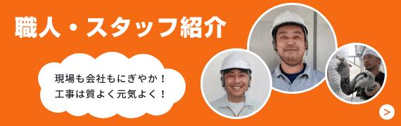 職人・スタッフ紹介