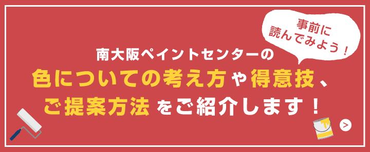 南大阪ペイントセンターの色についての考え方や得意技、ご提案方法をご紹介します!