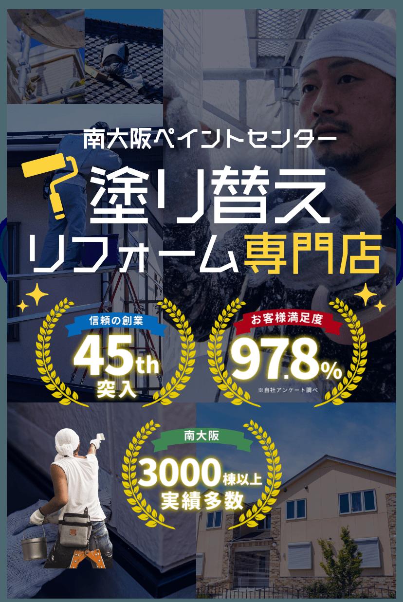 南大阪ペイントセンター塗り替えリフォーム専門店