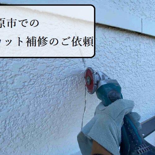 松原市 外壁のひび割れ(クラック)を補修 Vカット補修のご依頼