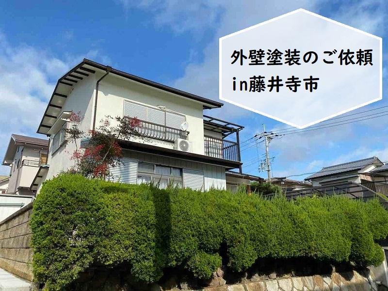 藤井寺市にて外壁塗装(汚れが付きにくいラジカル塗料を使用)