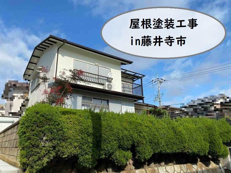 藤井寺市 遮熱塗料アレスクールでの屋根塗装