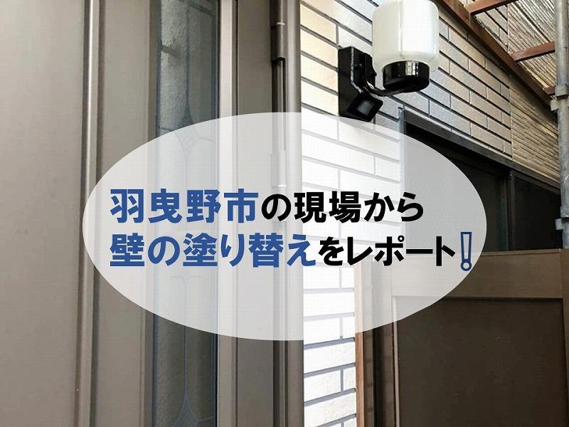 羽曳野市にて壁の塗り替え途中のお住まいをレポート!