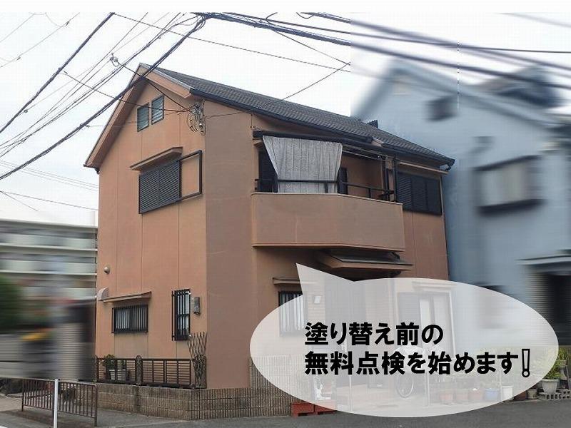 松原市にて塗り替え前のお家を無料点検