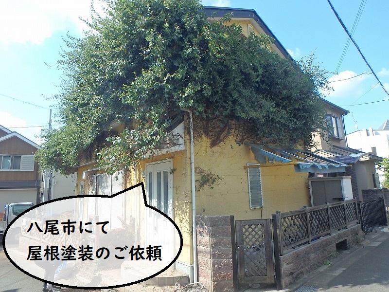 八尾市 屋根塗装のご依頼をいただきました