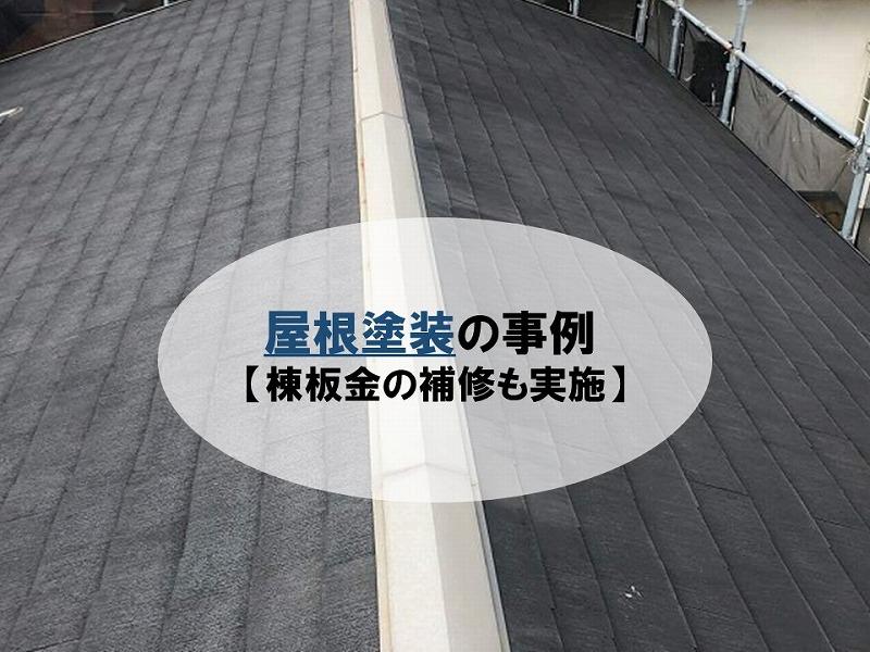 堺市にて屋根塗装【板金の釘浮きも補修】
